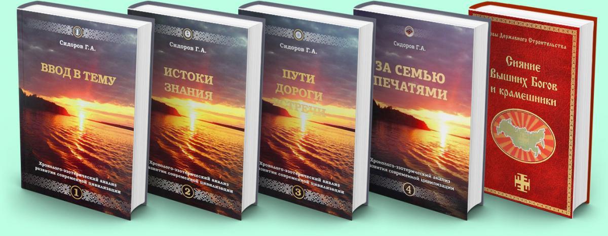 Сидоров-5-книг_0