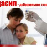 Правда о вакцине «Гардасил»
