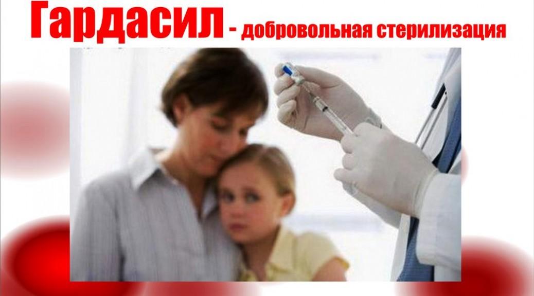 Гардасил_-1038x576
