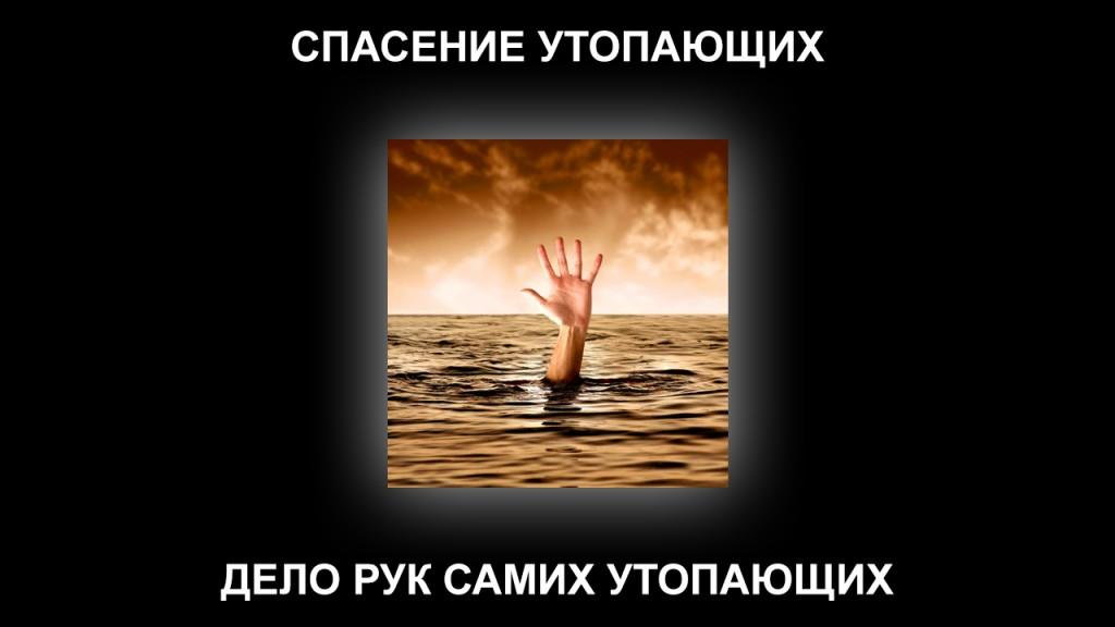 Спасение утопающих дело рук самих утопающих. как понять