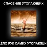 Спасение утопающих – дело рук самих утопающих