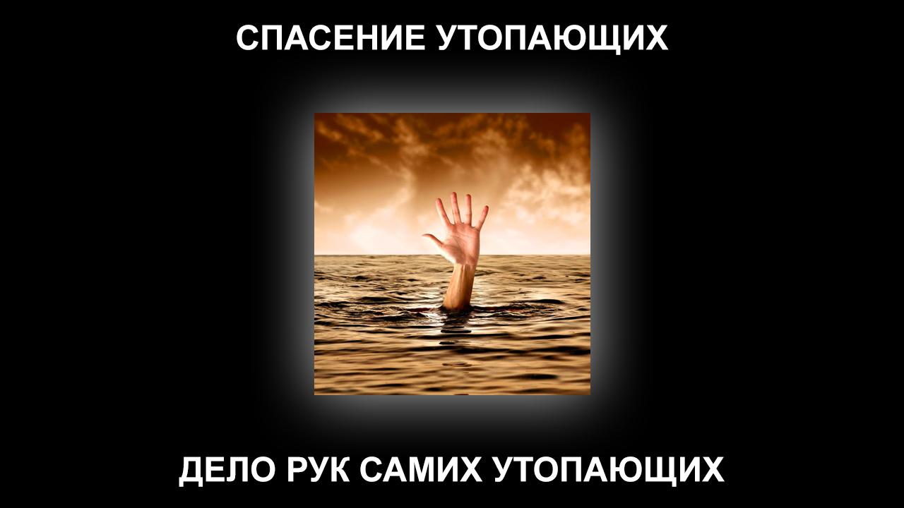 Спасение утопающих - дело рук самих утопающих