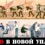 Восемь механизмов современного рабства