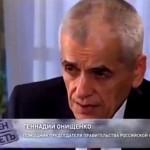 Геннадий Онищенко рассказывает правду о вакцинации