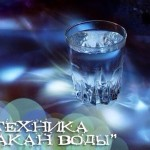 Психофизическая техника «Стакан Воды»