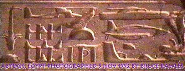 Это было обнаружено в Абидосе, в Египте. Видно самолет, вертолет и танк.
