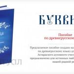 Буквица. Пособие по древнерусскому языку (КНИГА)