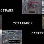 """Документальный фильм """"СТРАНА ТОТАЛЬНОЙ СЛЕЖКИ"""""""