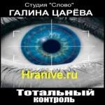 Тотальный контроль — новый фильм Галины Царёвой