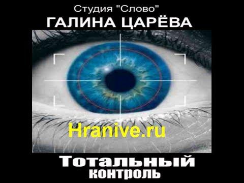 Тотальный контроль – новый фильм Галины Царёвой