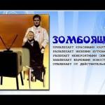 О разлагающей роли фильмов и передач. Володарский Борис