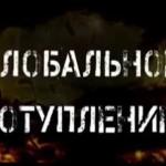 ОККУЛЬТНОЕ ПРАВИТЕЛЬСТВО РОССИИ