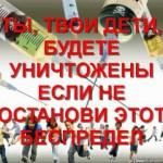 ГОТОВИТСЯ МАССОВАЯ СТЕРИЛИЗАЦИЯ ЖЕНЩИН В РОССИИ, УКРАИНЕ, БЕЛОРУССИИ