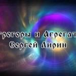 Эгрегоры и Агрегаты. Сергей Лирин