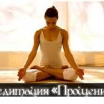 Медитация «Прощение»