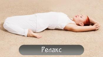 Комплекс упражнений РЕЛАКС – это ключ к красивой и здоровой спине