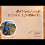 Материальные блага и духовность. Антон Чудин
