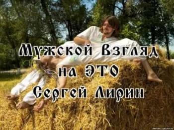 Мужской взгляд на ЭТО. Сергей Лирин