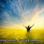 О практиках. Сергей Лирин