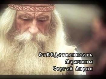 ОтВЕДственность Мужчины. Сергей Лирин