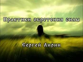 Практики обретения силы. Сергей Лирин