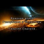 Ядерная война между Гиперборейцами и Атлантами. Георгий Сидоров