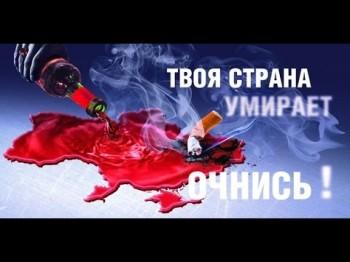 Алкоголь, табак и другие наркотики. Народное Славянское Радио