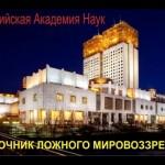 Российская академия наук — источник ложного мировоззрения. Георгий Сидоров