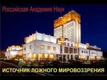 Российская академия наук – источник ложного мировоззрения. Георгий Сидоров