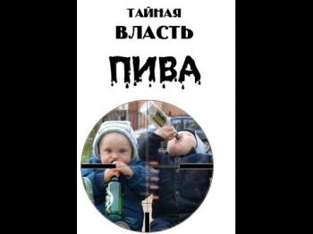 Тайная Власть ПИВА (Володарский Борис – Алтайский старец)