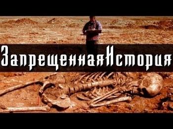 Запрещенная история человечества. Георгий Сидоров