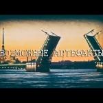 Допетровский Питер. Невозможные артефакты. Часть 1