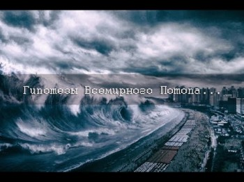 Гипотезы Всемирного Потопа. Сергей Салль