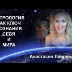 Астрология — ключ для познания себя и мира, суть жизни