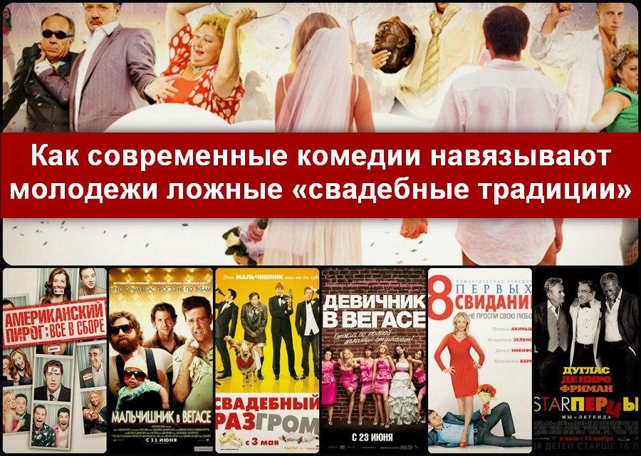 Влияние современных комедий на свадебные традиции общества