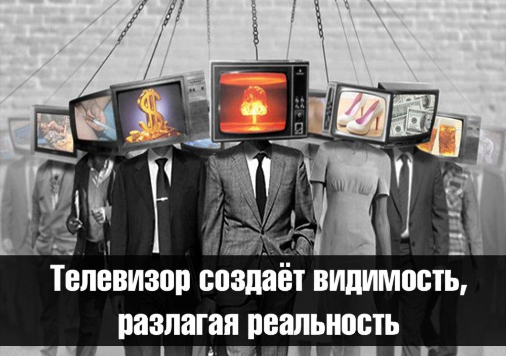 Телевизор создает видимость, разлагая реальность