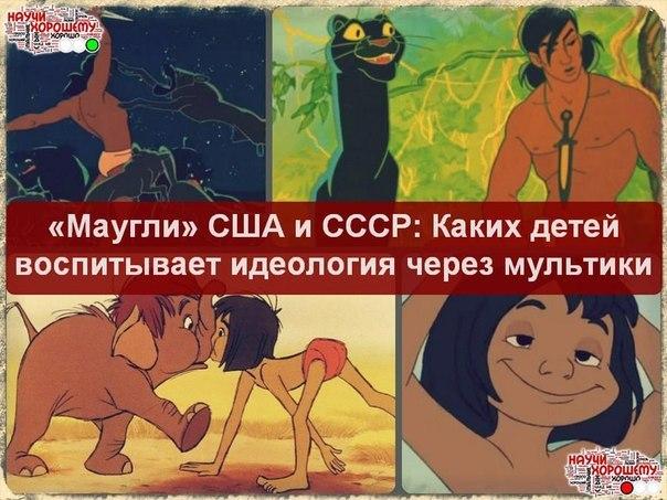 """Недавно посмотрел советский мультфильм """"Маугли"""" – честно говоря, прямо затянул. Обратил внимание на ряд важных моментов, которые можно назвать «программированием ценностных ориентиров». Стало интересно, и нашел в сети американский аналог «Маугли». Удивительно, насколько разные эти картины! И насколько разного человека они воспитывают! ПЕРСОНАЖИ В советской версии (СВ) все персонажи харизматичны и обладают именно собственной харизмой, неповторимой динамикой, образом, в то время как в америкосской версии (АВ) все персонажи одинаковы – одинаково двигаются, одинаково говорят, лишены всякой харизмы и выглядят шутами. За счет этого в СВ хорошо прослеживается идея о реализации именно своих сильных сторон. СВ – вообще очень глубокий и эмоционально сильный мультфильм. Здесь доходчиво говорится о дружбе, взаимовыручке, причем каждый в команде играет на своей сильной стороне: Каа – не ввязывается в бой, но он мудр и предлагает стратегические решения (найти клинок, победить рыжих псов); Багира – просто идеал женственности, я бы даже добавил – альфа-женщины: она сильная и опасная и при этом грациозная и нежная, игривая и спонтанная, но в то же время смекалистая и мудрая (именно она """"разрулила"""" тему со спасением Маугли, дав толпе быка на собрании стаи); Балу – отличный учитель; Акелла – мудрый и справедливый лидер; Волчица-мать готова отдать жизнь за приёмного ребенка; Шерхан – силён, свиреп и хитер, он играет не по правилам и в итоге получает по заслугам за это; Шакал полон страха и, пожалуй, самый мерзкий персонаж в мультике. Все персонажи зрелые, харизматичные и ясно видят своё место в джунглях. В АВ – ничего подобного просто нет. Все персонажи одинаково дурацкие и """"смешные"""". Несмотря на разную пластику, у всех одинаковые гримасы и эмоции. Концепт своего пути перевернут – обезьяна хочет стать человеком, слоны ходят строем, а сам Маугли никак не может определиться, кем же ему быть, кому подражать. А Багира, вообще, мужик! АТМОСФЕРА И КОНЦЕПТ В СВ, конечно, всё не так красочно… """