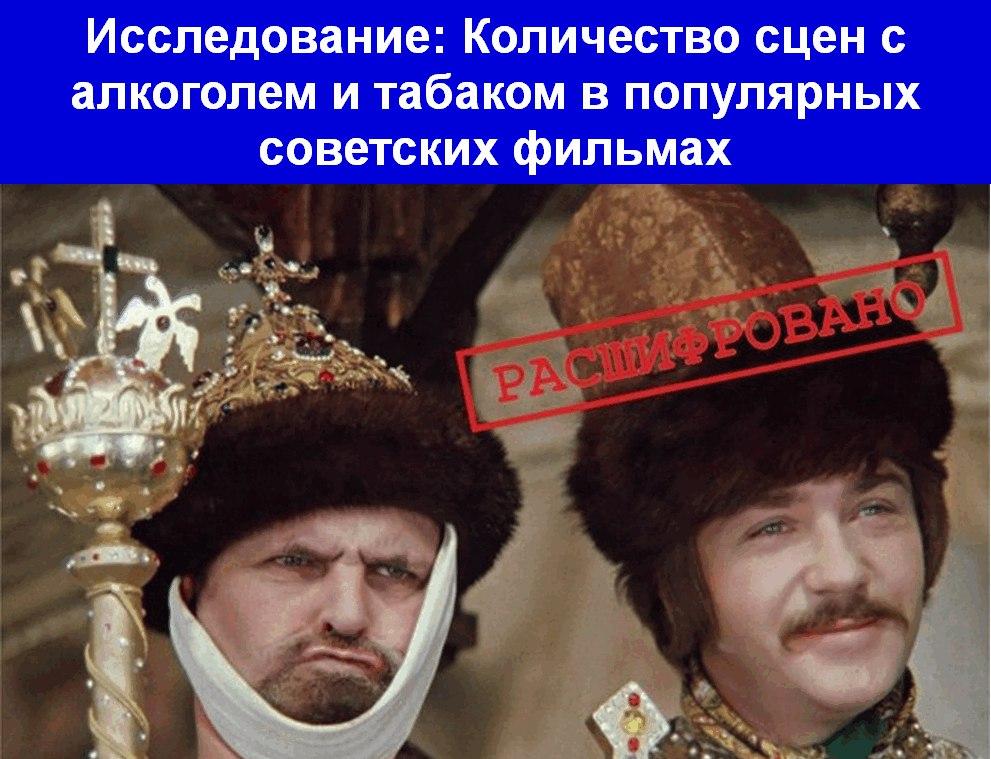 Сколько было сцен употребления алкоголя и табака в советских кинолентах